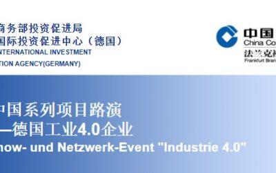 CIIPA: Virtuelle Roadshow Industrie 4.0 für China ( 30.6.2020)